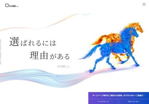 株式会社CUBE 熊本支社