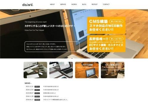 デイジー株式会社(熊本)