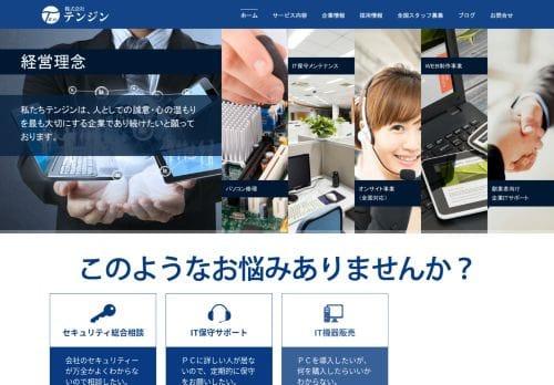 株式会社テンジン