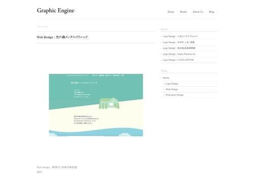 Graphic Engine