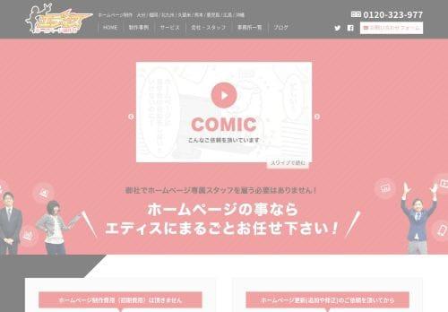 ホームページ制作のエディス(熊本オフィス)