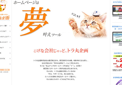 トラ丸企画株式会社