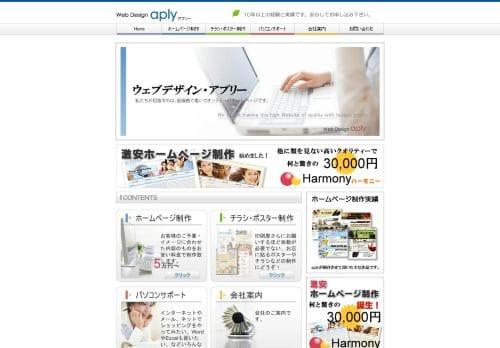 ウェブデザイン・アプリー
