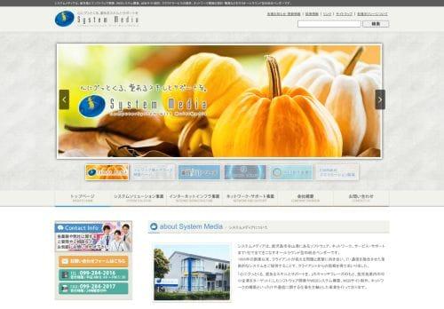 株式会社システムメディア