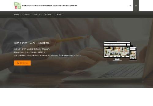 【立志伝舎】オフィス・カワカミ