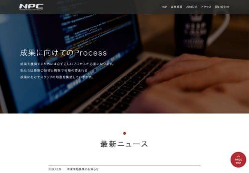株式会社日本プロセスセンター