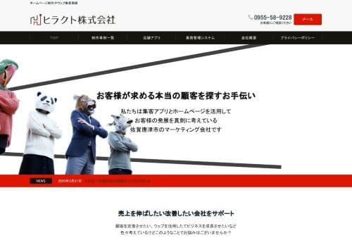 ヒラクト株式会社