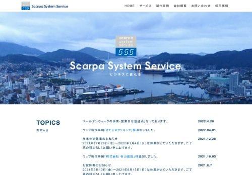 有限会社スカルパシステムサービス