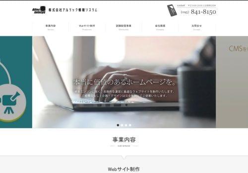 株式会社アルテック情報システム
