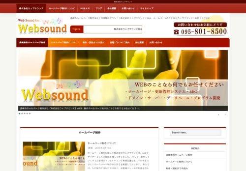 株式会社WebSound
