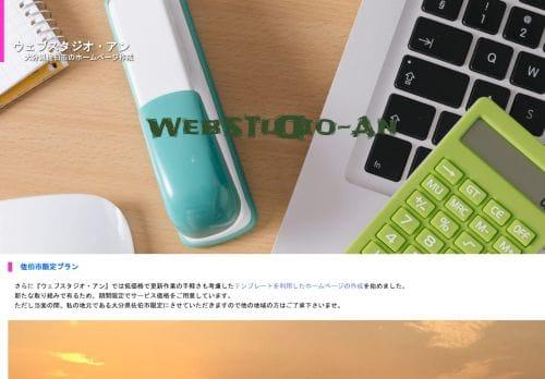 ウェブスタジオ・アン