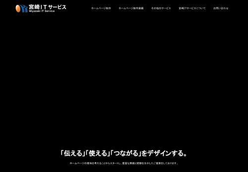 株式会社宮崎ITサービス