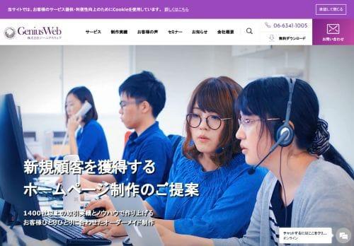 株式会社ジーニアスウェブ(宮崎オフィス)
