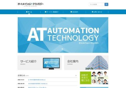 株式会社オートメイション・テクノロジー