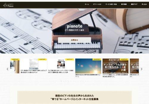 ピアノート