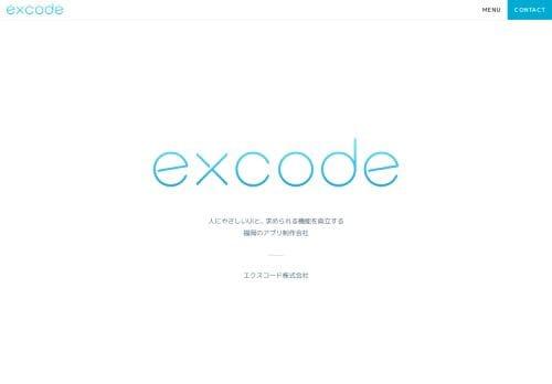 エクスコード株式会社