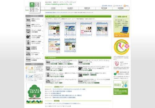 株式会社昭和マーケティングシステムズ