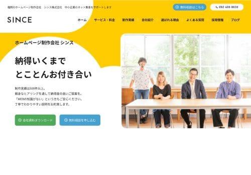 シンス株式会社(アイドットデザイン)
