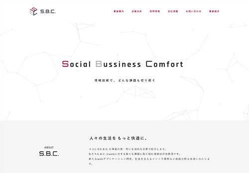 株式会社SBC(福岡営業所)