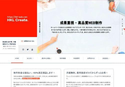 株式会社HKL-Create