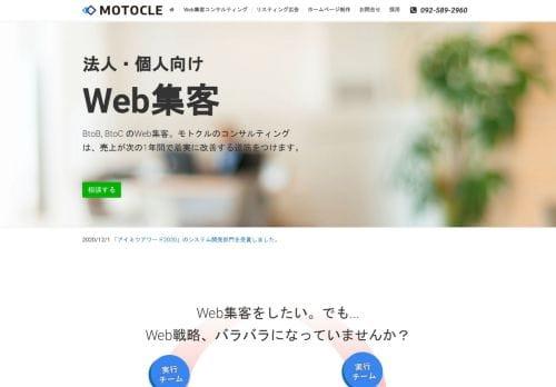 株式会社MOTOCLE