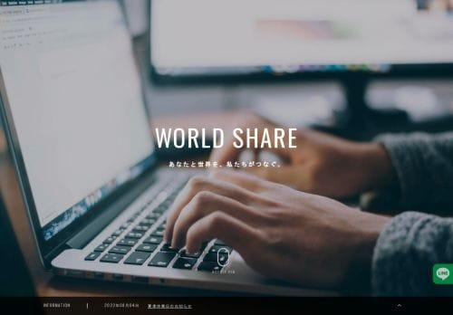ワールドシェア株式会社