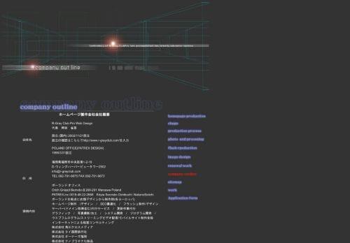 R-Gray Club Pro Web Design